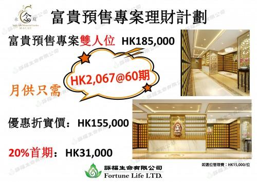 富貴預售專案理財計劃