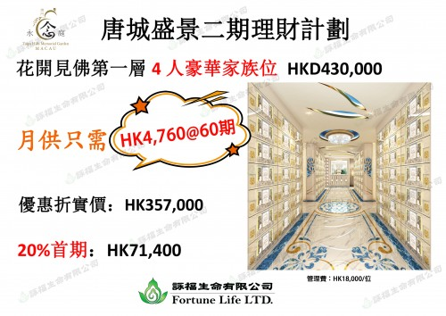 唐城盛景4人豪華家族位理財計劃