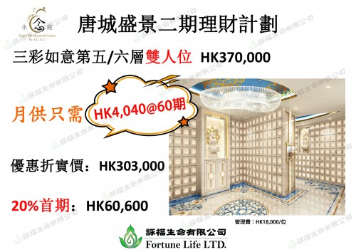 唐城盛景二期理財計劃